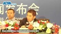 【AOPA】2012沈阳法库AOPA国际飞行大会新闻发布会-张峰讲话