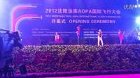 【AOPA】2012沈阳AOPA国际飞行大会邀请国际钢管舞巨星鹏鹏老师亲临现场表演