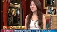 """独家专访郭美美:王军是我""""干爸"""""""