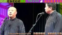 416.相声 2012.4.1郭德纲 于谦《人在江湖》愚人节专场