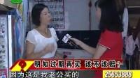 陈洋洋解说◆130906明知过期再买该不该赔