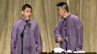 德云社刘鹤春相声专场——孔云龙、冯阔祥《八大吉祥》