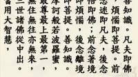 六祖坛经1(读诵)