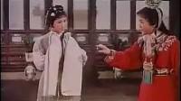 越剧 红楼梦 天上掉下个林妹妹 徐玉兰 王文娟