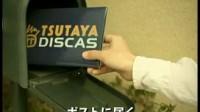 Gackt new cm - Comm - Tsutaya Discas (2009)