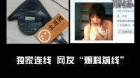 独家:网友曝红十字会内幕 称自己只是想了解真相