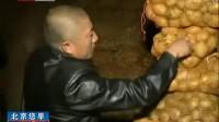 20111026北京您早:乌兰察布土豆滞销 北京企业伸出援手