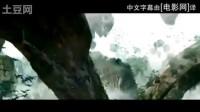 《阿凡达:特别版》中文预告片 片花