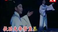 越剧 北地王(哭祖庙)郑国凤-卡拉OK伴奏