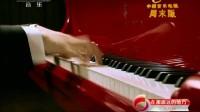 李云迪【在那遥远的地方】钢琴独奏
