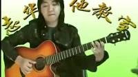 蜗牛与黄鹂鸟——吉他独奏曲