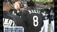 091124 WS - 巨人vs中居亀梨チーム