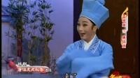 越剧《唐伯虎点秋香》孟阳英/黄红燕