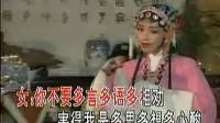 越剧-碧玉簪-送凤冠(林苏 柳叶翻唱)