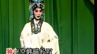 """01京剧""""望江亭""""-独守空帏暗长叹 张萍专辑之二"""