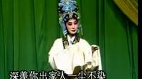 """02京剧""""望江亭""""-蒙师傅发恻隐把我怜念 张萍专辑之二"""