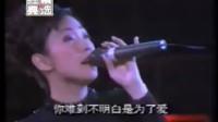 演唱会珍藏——情人的眼泪(林忆莲)