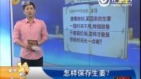 阿速妙招:怎样保存生姜?