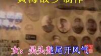 黄梅歌--薪火相传--黄冈篇(有男声伴奏)--黄梅戏伴奏--视频字幕伴奏--黄梅故乡制作