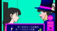 【胡侦探系列】夏日酒吧杀人事件