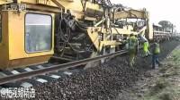 震惊!看德国人是怎么铺铁路的!