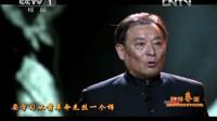 话剧名家表演集萃 独白 [2013年文化部春晚]