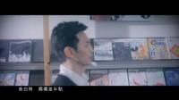 王梓轩新歌MV《说时迟》完整版