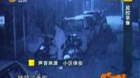 济南 监控记录小贼偷电动车全过程 民生直通车 0428