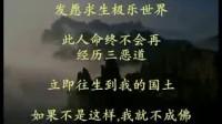 阿弥陀佛传动画配音版(较清版本)
