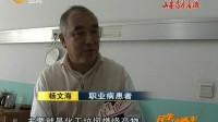 济南 尘肺病患者:感觉被判了死刑 民生直通车 0501
