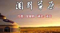 泪别草原 作者:金葡萄 朗诵:海天