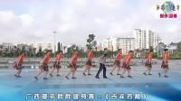 廖弟健身舞系列-《 吉祥西藏 》 附背面及分解