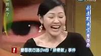 """【康熙来了-""""曹百万""""曹启泰】"""