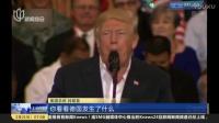 """美国:特朗普谈难民 瑞典""""躺枪""""引争议 上海早晨"""