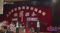 """""""蛇舞新春""""2013新年之夜百川场-江南Style"""