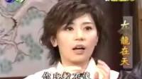 贾静雯苏有朋《倚天屠龙记》宣传