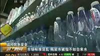 央视追问饮水安全:市场标准混乱  瓶装水被指不如自来水