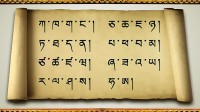 藏语学习  第一课