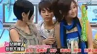 [2007.06.28]S.H.E康熙来了[中天综合]③