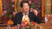 如何正确理解佛教(字幕校正版)2