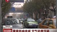 雾霾影响申城空气轻度污染
