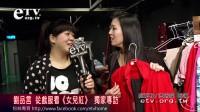 劉品言 從戲服看《女兒紅》 獨家專訪