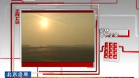 今天大雾依旧弥漫京城首都机场尚无航班因雾延误