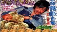 张帝-国语谐趣金曲专辑《榴莲歌》