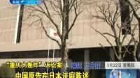 """""""重庆大轰炸""""诉讼案:中国原告在日本法庭陈述 120322 零距离"""