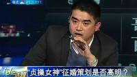 """""""贞操女神""""中止征婚 背后推手""""踢爆""""内幕 120322 新闻夜宴"""