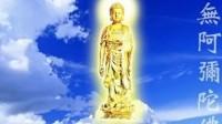[念佛] 阿弥陀佛(四字五音) Namo Amitabha