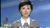 09月04日CCTV2《第1时间》0700节能门窗标准将推出