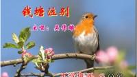 钱塘泣别(原唱平喉版)