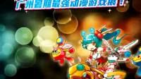 2013萤火虫动漫游戏嘉年华抢先看
